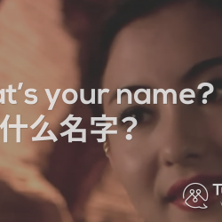 how to ask name in mandarin