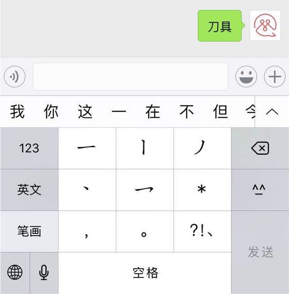 how to type in chinese characters on keyboard tutormandarin. Black Bedroom Furniture Sets. Home Design Ideas