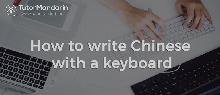 how to type chinese