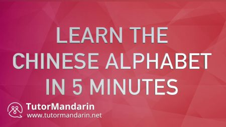 How to learn chinese pinyin chinese alphabet