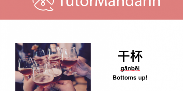 cheers in Chinese, Chinese relationships