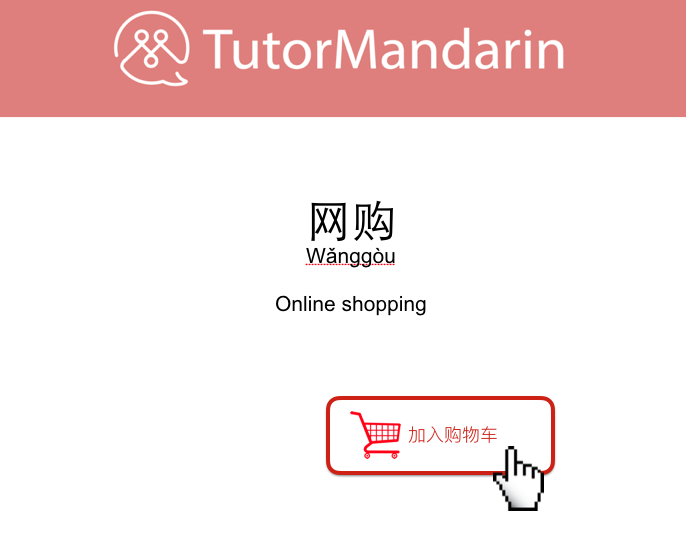 online shopping in Chinese lesson pdf download