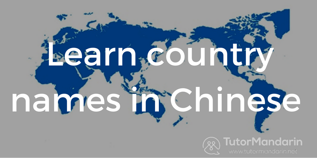 Countries in Chinese