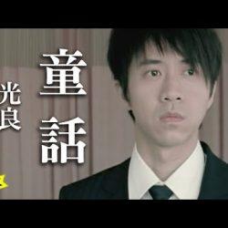 Michael Wong Song