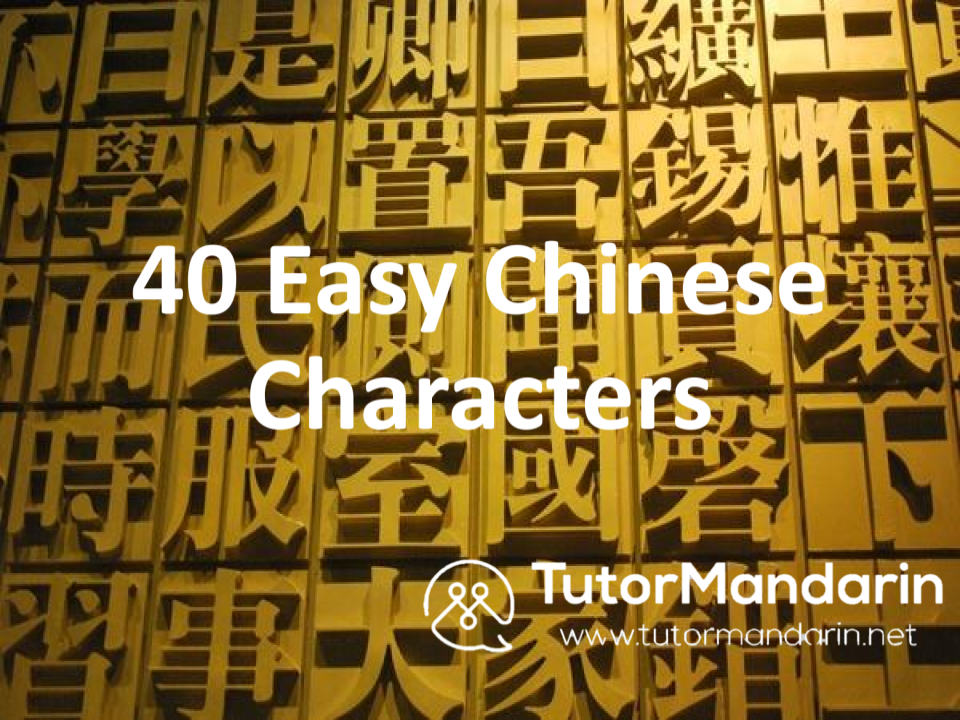 the top 40 easy characters in mandarin chinese