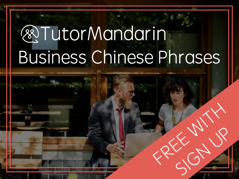TutorMandarin Business Chinese ebook