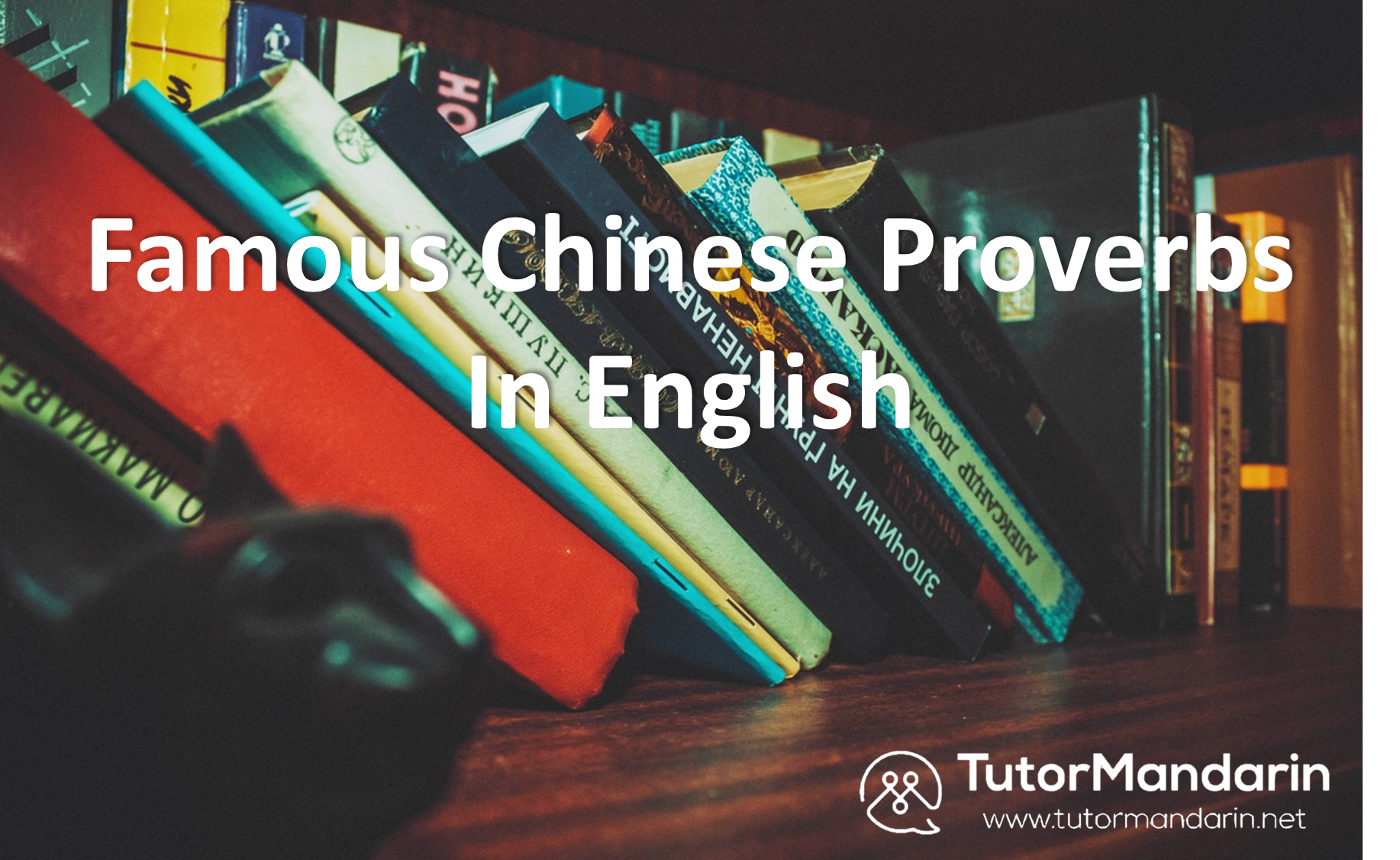 Popular Chinese proverbs that can be translated into English.