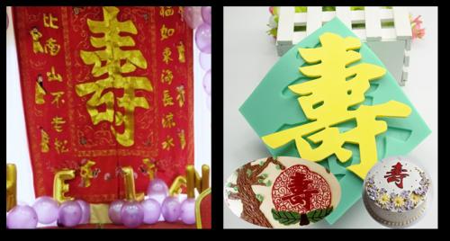 Shou one of the Chinese symbols