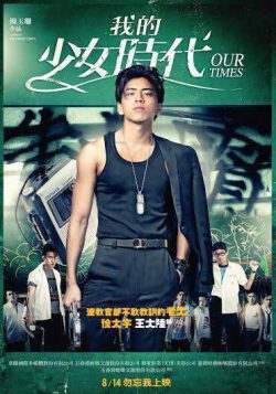 mandarin movie