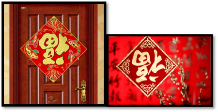 upside down decorations of 福 one of the Chinese symbols