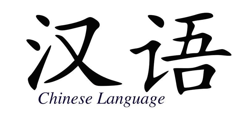 Chinese language culture