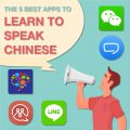 Learn to speak Chinese app list from TutorMandarin