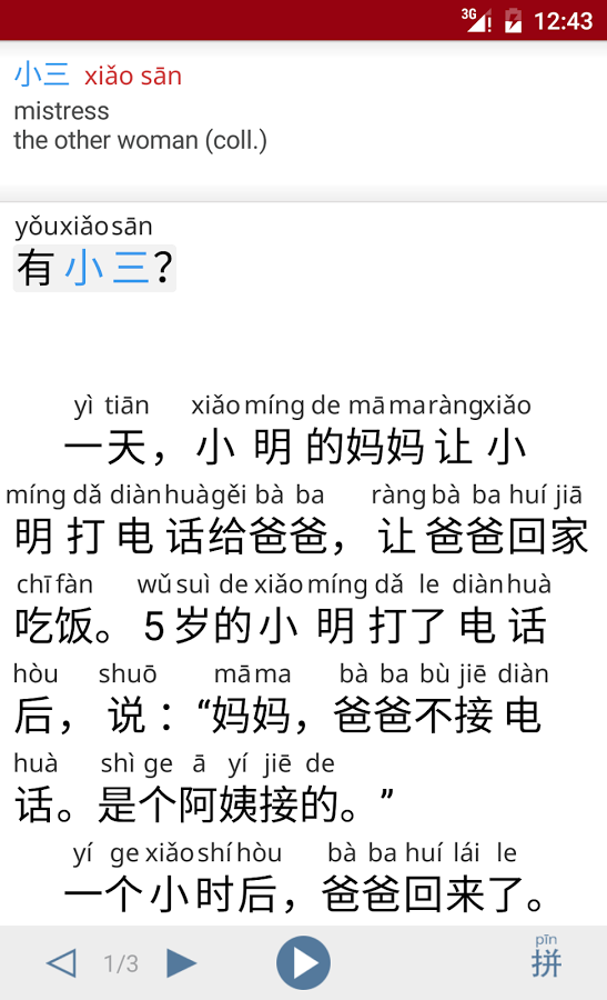 Learn to read Chinese app for mandaring practice Du Chinese
