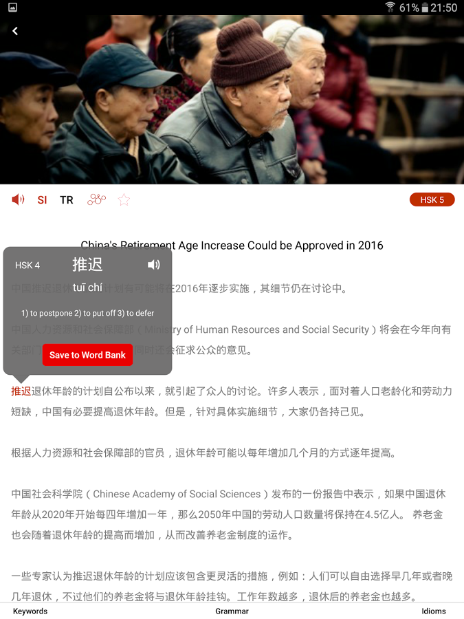 Learn to read chinese with the Chairman's bao app