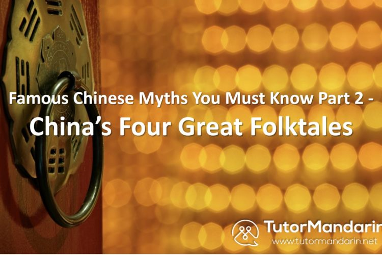 Famous Chinese Myths You Must Know Part 2 –  China's Four Great Folktales