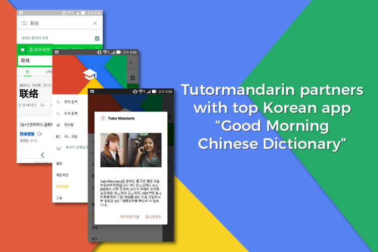 How To Tell Good Morning In Korean Language : Chinese language learning learn mandarin from