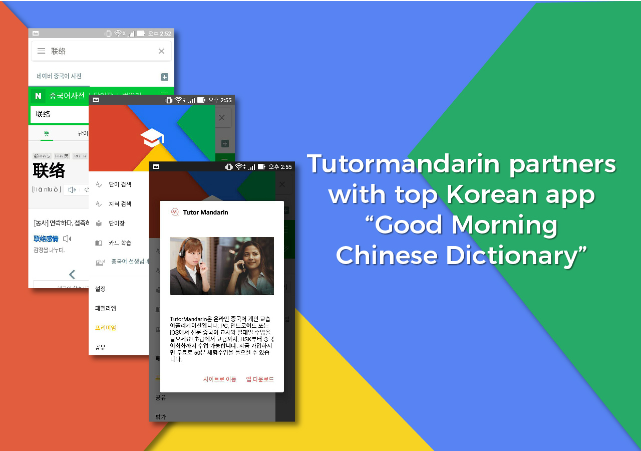 korean chinese dictionary app partnership tutormandarin