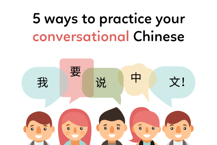 5 Ways to Practice Conversational Chinese