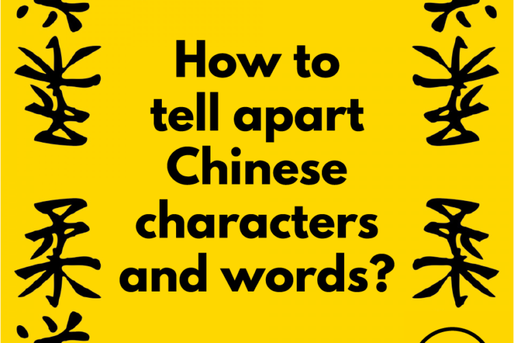 How to distinguish between Chinese characters and words