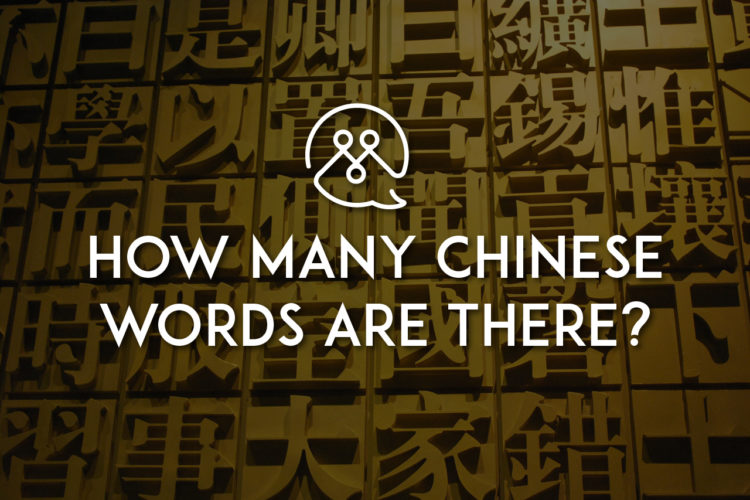 How Many Chinese Words Are There? How many Chinese Characters?