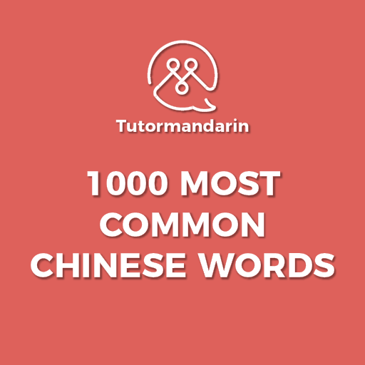 1000 most common chinese vocabulary