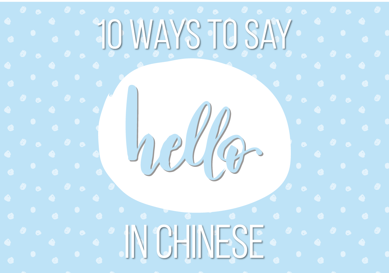 hello in chinese