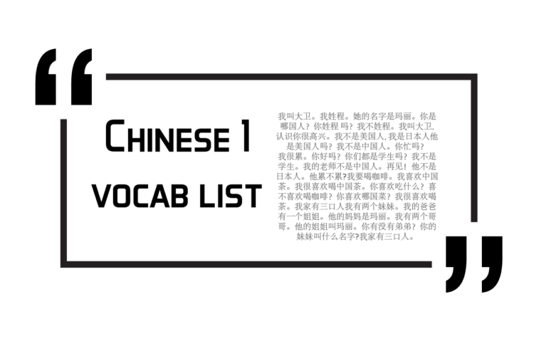 Chinese 1 Vocab List