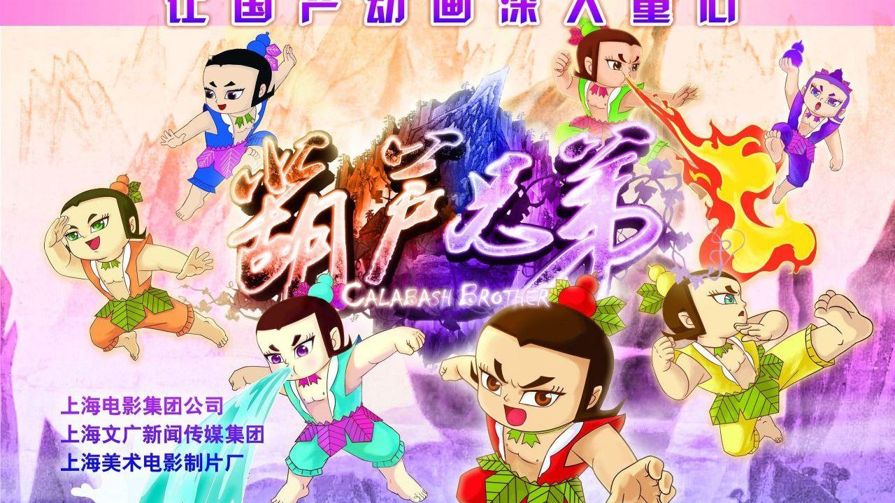 popular chinese cartoons